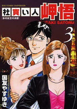 【中古】B6コミック 社買い人 岬悟(3) / 国友やすゆき