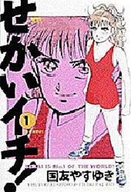 【中古】B6コミック せかいイチ!(1) / 国友やすゆき