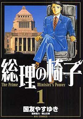 【中古】B6コミック 総理の椅子(1) / 国友やすゆき