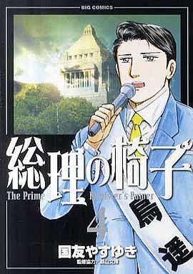 【中古】B6コミック 総理の椅子(4) / 国友やすゆき