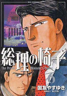 【中古】B6コミック 総理の椅子(6) / 国友やすゆき