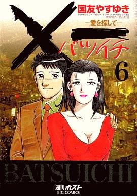 【中古】B6コミック ×一愛を探して(6) / 国友やすゆき
