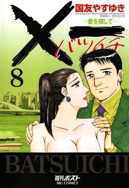 【中古】B6コミック ×一愛を探して(8) / 国友やすゆき