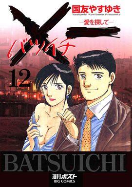 【中古】B6コミック ×一愛を探して(12) / 国友やすゆき