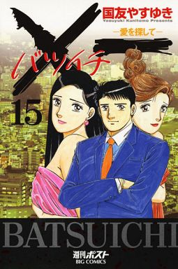 【中古】B6コミック ×一愛を探して(15) / 国友やすゆき