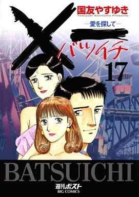 【中古】B6コミック ×一愛を探して(17) / 国友やすゆき
