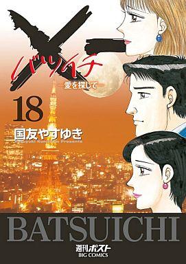 【中古】B6コミック ×一愛を探して(18) / 国友やすゆき