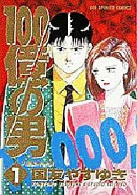 【中古】B6コミック 100億の男(1) / 国友やすゆき