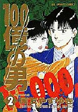 【中古】B6コミック 100億の男(2) / 国友やすゆき