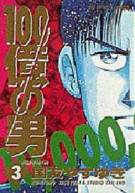 【中古】B6コミック 100億の男(3) / 国友やすゆき