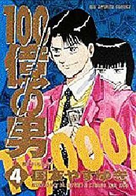 【中古】B6コミック 100億の男(4) / 国友やすゆき