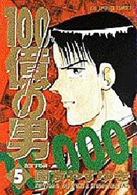 【中古】B6コミック 100億の男(5) / 国友やすゆき