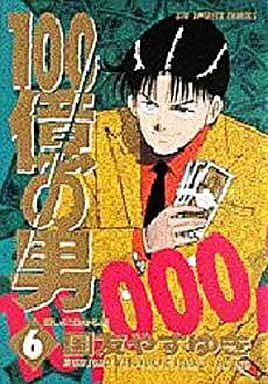 【中古】B6コミック 100億の男(6) / 国友やすゆき