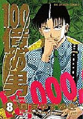 【中古】B6コミック 100億の男(8) / 国友やすゆき