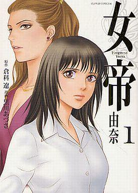 【中古】B6コミック 女帝 由奈(1) / 黒川あづさ
