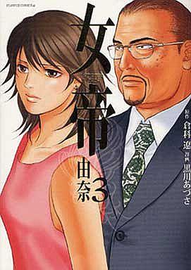 【中古】B6コミック 女帝  由奈(3) / 黒川あづさ