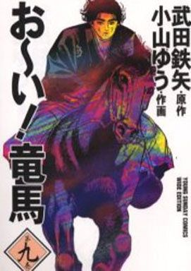 【中古】B6コミック お?い!竜馬(ワイド版)(9) / 小山ゆう