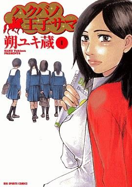 【中古】B6コミック ハクバノ王子サマ(1) / 朔ユキ蔵
