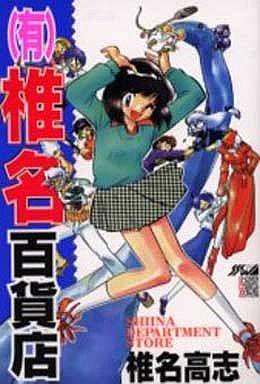 【中古】B6コミック (有)椎名百貨店(ワイド版) / 椎名高志