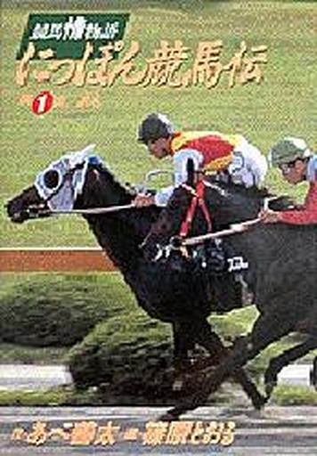 【中古】B6コミック にっぽん競馬伝(1) / 篠原とおる