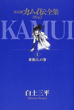 【中古】B6コミック カムイ伝全集 カムイ外伝(1) / 白土三平