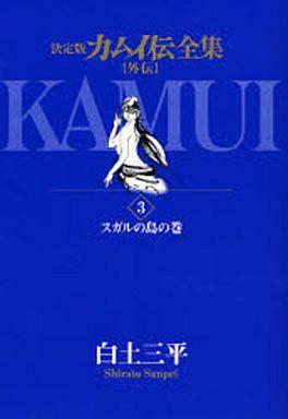 【中古】B6コミック カムイ伝全集 カムイ外伝(3) / 白土三平