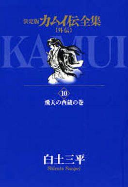 【中古】B6コミック カムイ伝全集 カムイ外伝(10) / 白土三平