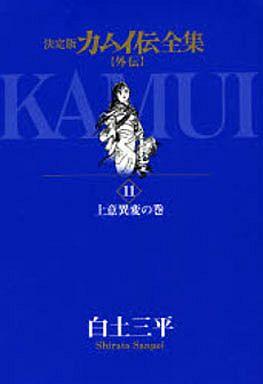 【中古】B6コミック カムイ伝全集 カムイ外伝(完)(11) / 白土三平