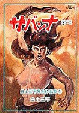 【中古】B6コミック 神話伝説シリーズ サバンナ(1) / 白土三平