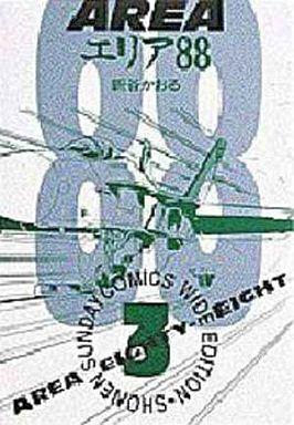 【中古】B6コミック エリア88(ワイド版)(3) / 新谷かおる