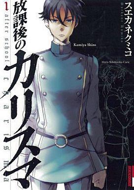 【中古】B6コミック 放課後のカリスマ(1) / スエカネクミコ