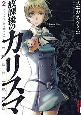 【中古】B6コミック 放課後のカリスマ(2) / スエカネクミコ