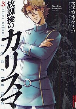 【中古】B6コミック 放課後のカリスマ(3) / スエカネクミコ