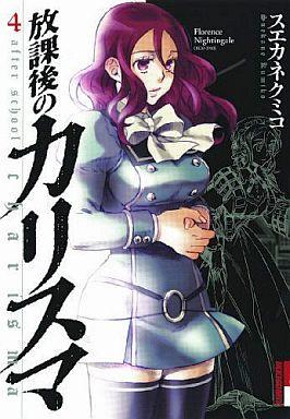 【中古】B6コミック 放課後のカリスマ(4) / スエカネクミコ