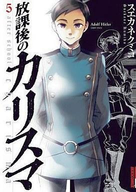 【中古】B6コミック 放課後のカリスマ(5) / スエカネクミコ