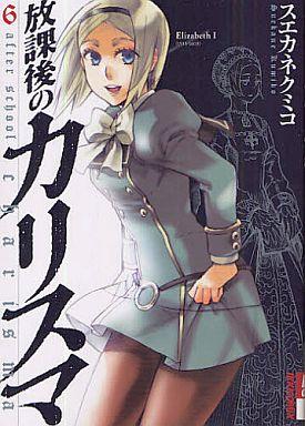 【中古】B6コミック 放課後のカリスマ(6) / スエカネクミコ