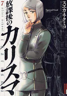 【中古】B6コミック 放課後のカリスマ(7) / スエカネクミコ