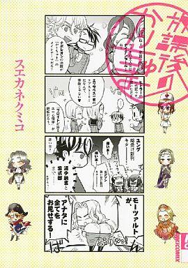 【中古】B6コミック 放課後のかりちゅま / スエカネクミコ