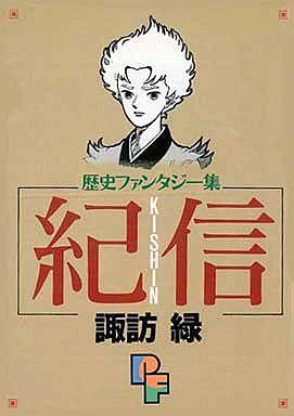 【中古】B6コミック 紀信 / 諏訪緑