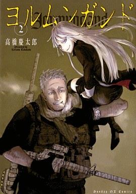 【中古】B6コミック ヨルムンガンド(2) / 高橋慶太郎