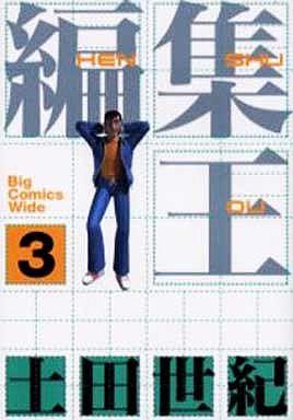 【中古】B6コミック 編集王(ワイド版)(3) / 土田世紀