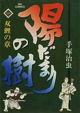 【中古】B6コミック 陽だまりの樹(1) / 手塚治虫