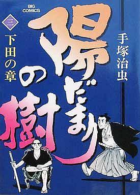 【中古】B6コミック 陽だまりの樹(3) / 手塚治虫