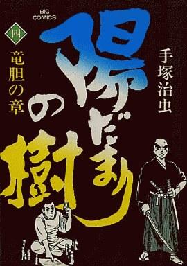 【中古】B6コミック 陽だまりの樹(4) / 手塚治虫