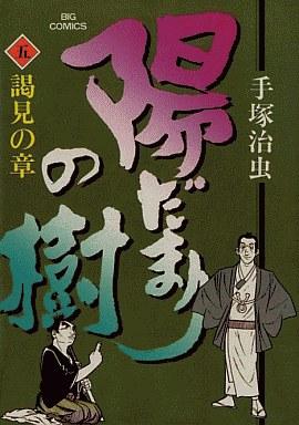 【中古】B6コミック 陽だまりの樹(5) / 手塚治虫