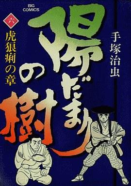 【中古】B6コミック 陽だまりの樹(6) / 手塚治虫