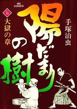 【中古】B6コミック 陽だまりの樹(7) / 手塚治虫