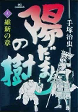 【中古】B6コミック 陽だまりの樹(11) / 手塚治虫