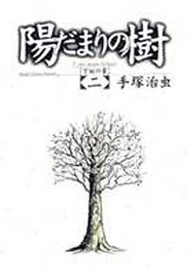 【中古】B6コミック 陽だまりの樹(ワイド版)(2) / 手塚治虫