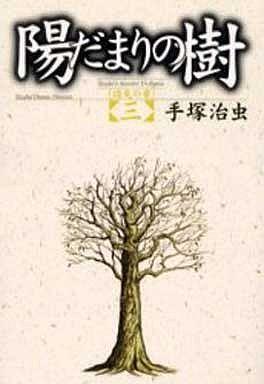 【中古】B6コミック 陽だまりの樹(ワイド版)(3) / 手塚治虫